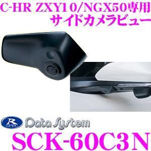 【在庫あり即納!!】データシステム SCK-60C3N サイドカメラ トヨタ ZYX10/NGX50 C-HR専用|creer-net