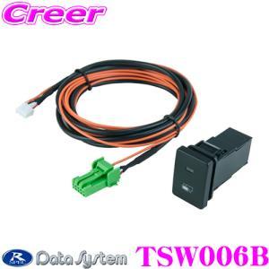 【在庫あり即納!!】データシステム TSW006B ビルトインスイッチ トヨタ用 TYPE-A|creer-net