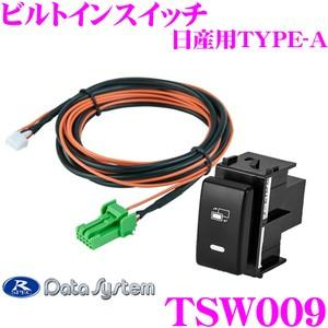 データシステム TSW009 ビルトインスイッチ 日産用 TYPE-A 【TV KIT(切替えタイプ)に対応】 creer-net