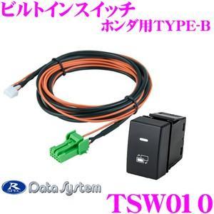 データシステム TSW010 ビルトインスイッチ ホンダ用 TYPE-B 【TV KIT(切替えタイプ)に対応】|creer-net