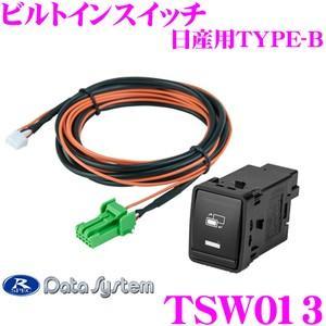 データシステム TSW013 ビルトインスイッチ 日産用 TYPE-B 【TV KIT(切替えタイプ)に対応】|creer-net