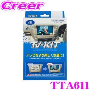 【在庫あり即納!!】データシステム テレビキット TTA611 オートタイプ TV-KIT トヨタ ...