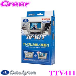 データシステム テレビキット TTV411 切替タイプ TV-KIT レクサス LS / LC / NX用 creer-net
