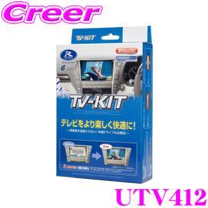 【在庫あり即納!!】データシステム テレビキット UTV412 切替タイプ TV-KIT マツダ MAZDA6 アクセラ アテンザ CX-3 CX-5 CX-8 デミオ等 UTV404P2後継品|creer-net