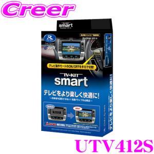 【在庫あり即納!!】データシステム テレビキット UTV412S スマートタイプ TV-KIT マツダ MAZDA6 MAZDA2 アクセラ アテンザ CX-3 CX-5 CX-8 デミオ等|クレールオンラインショップ