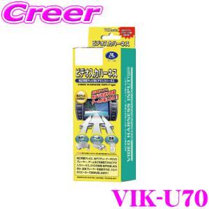 データシステム VIK-U70 ビデオ入力ハーネス 純正ナビにビデオ入力ができる! BM系 アクセラ / GJ系 アテンザ / DK系 CX-3 / KF系 CX-5 等|creer-net