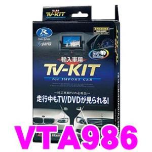 データシステム VTA986 テレビキット(オートタイプ) TV-KIT|creer-net