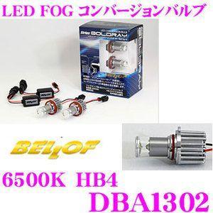 【在庫あり即納!!】BELLOF ベロフ DBA1302 LED フォグ コンバージョンバルブ ボールド・レイ 6500K ホワイト HB4タイプ|creer-net
