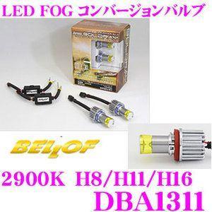 【在庫あり即納!!】BELLOF ベロフ DBA1311 LED フォグ コンバージョンバルブ ボールド・レイ 2900K イエロー H8/H11/H16タイプ|creer-net