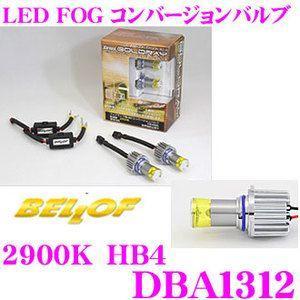 【在庫あり即納!!】BELLOF ベロフ DBA1312 LED フォグ コンバージョンバルブ ボールド・レイ 2900K イエロー HB4タイプ|creer-net