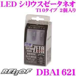 BELLOF ベロフ DBA1621 LED シリウス ゼータ ネオ|creer-net