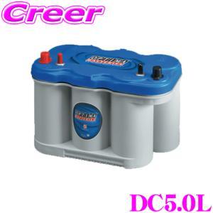 日本正規品 OPTIMA オプティマブルートップバッテリー DC-5.0L(旧品番:D1200M)BLUE TOP・R端子(サブ付)|creer-net