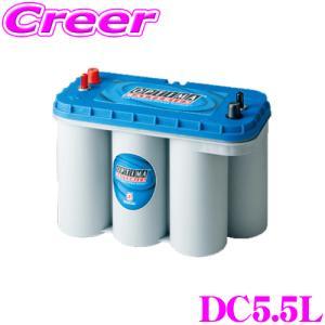 日本正規品 OPTIMA オプティマブルートップバッテリー DC-5.5L(旧品番:D1400M)BLUE TOP・R端子(サブ付)|creer-net