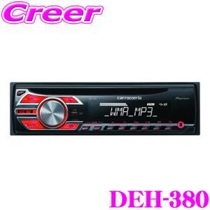 カロッツェリア DEH-380 CDレシーバー...の関連商品7