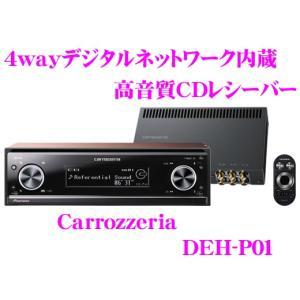 カロッツェリア 高音質CD/USBレシーバー DEH-P01...