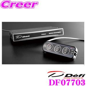【在庫あり即納!!】Defi DF07703 ADVANCEコントロールユニット creer-net