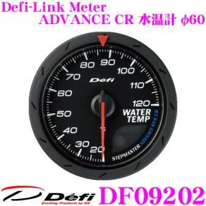 ・Defi(デフィ)のDefi-Link Meter アドバンス CR 水温計、DF09202です。...