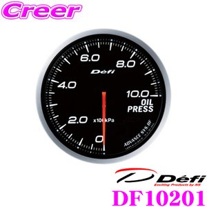 Defi DF10201 ADVANCE BF 油圧計|creer-net