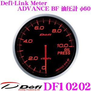 Defi DF10202 ADVANCE BF 油圧計|creer-net