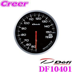 Defi DF10401 ADVANCE BF 油温計|creer-net