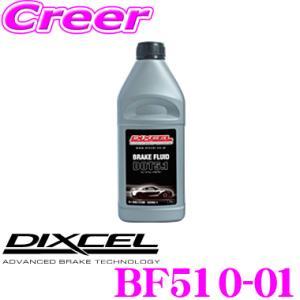 【在庫あり即納!!】DIXCEL ディクセル BF510-01 ブレーキフルードDOT 5.1 ドラ...