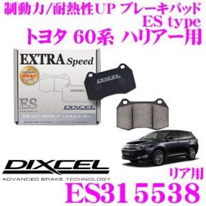DIXCEL ディクセル ES315538 EStypeスポーツブレーキパッド(ストリート〜ワインディング向け)|creer-net