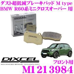 DIXCEL ディクセル M1213984  Mtypeブレーキパッド(ストリート〜ワインディング向...