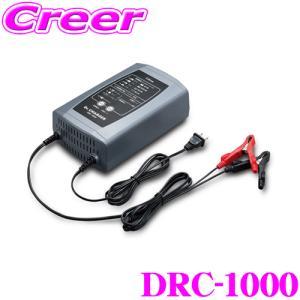 【在庫あり即納!!】セルスター Dr.Charger DRC-1000 8段階自動充電制御バッテリー充電器|creer-net