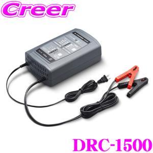セルスター Dr.Charger DRC-1500 8段階自動充電制御バッテリー充電器|creer-net