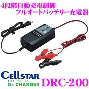 【在庫あり即納!!】セルスター Dr.Charger DRC-200 4段階自動充電制御バッテリー充電器|creer-net