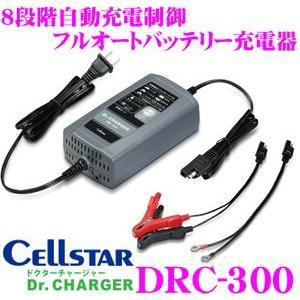 【在庫あり即納!!】セルスター Dr.Charger DRC-300 8段階自動充電制御バッテリー充電器|クレールオンラインショップ