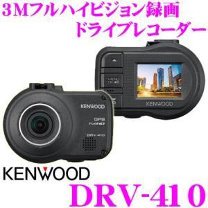 ケンウッド DRV-410 3M(メガ)フルハイビジョン録画 ハイスペック ドライブレコーダー