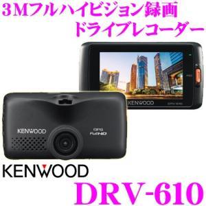 【在庫あり即納!!】ケンウッド DRV-610 3M(メガ)フルハイビジョン録画 ハイスペック ドライブレコーダー|creer-net