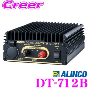 【在庫あり即納!!】ALINCO アルインコ DT-712B Max13A DC24V→DC12Vコンバーター(デコデコ)|creer-net
