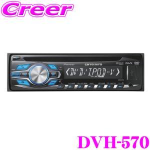 【在庫あり即納!!】カロッツェリア DVH-570 USB端子付きDVD/CDレシーバー creer-net