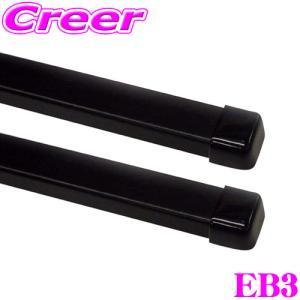 【在庫あり即納!!】TERZO EB3 テルッツオ EB3スチールバーセット127cm 2本セット|creer-net