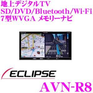 イクリプス カーナビ AVN-R8 地デジ/SD/DVD/B...