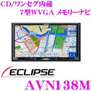 イクリプス カーナビ AVN138M ワンセグ/CD内蔵 7...