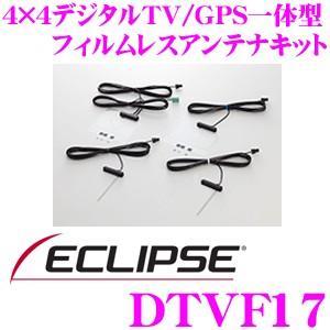 【在庫あり即納!!】イクリプス DTVF17 4×4デジタルTV/GPS一体型 フィルムレスアンテナキット