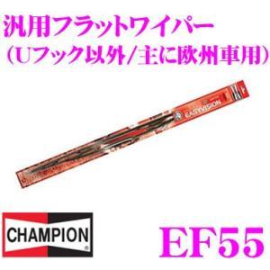 CHAMPION EF55 EASY VISION 汎用フラットワイパー 550mm Uフック以外・欧州車用 creer-net