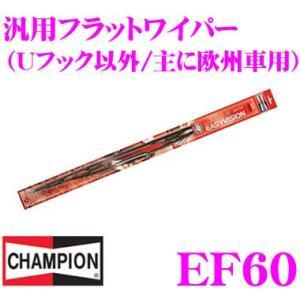 CHAMPION EF60 EASY VISION 汎用フラットワイパー 600mm Uフック以外・欧州車用 creer-net