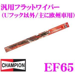 CHAMPION EF65 EASY VISION 汎用フラットワイパー 650mm Uフック以外・欧州車用 creer-net
