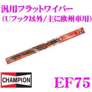 CHAMPION EF75 EASY VISION 汎用フラットワイパー 750mm Uフック以外・欧州車用 creer-net