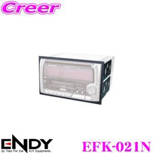 ENDY フェイスパネルキット EFK-021N日産2DIN用 creer-net