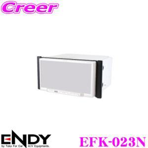 ENDY EFK-023N フェイスパネルキット 日産2DIN用/キューブ・セレナなど creer-net