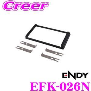 【在庫あり即納!!】ENDY EFK-026N フェイスパネルキット 日産2DIN用|creer-net