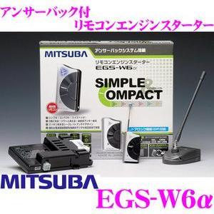 MITSUBA ミツバサンコーワ EGS-W6α 双方向リモコンエンジンスターター ドアロック機能対応|creer-net