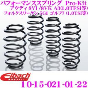 Eibach アイバッハ Pro-Kit プロキット 10-15-021-01-22 ダウンサスペンション アウディ 8V1 / 8VK A3 (1.0 TFSI / 1.2 TFSI等)|クレールオンラインショップ