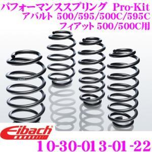 Eibach アイバッハ Pro-Kit プロキット 10-30-013-01-22 ダウンサスペンション アバルト 500/595/500C/595Cフィアット 500/500C用|クレールオンラインショップ