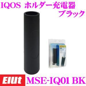 Elut エルト ホルダー充電器 MSE-IQ01BK IQOS(アイコス) 電子タバコ 充電ホルダー USBシガープラグ / USBケーブル付属 カラー:ブラック|creer-net